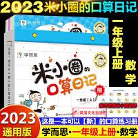 黄冈小状元满分冲刺微测验一年级数学上册人教版2019秋