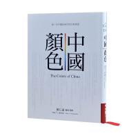 中���色 中���典百色的��真�� 中国/东方传统美学 传统颜色的搭配与应用 ��出版