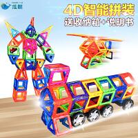磁力片儿童智力玩具积木拼装磁性建构片积木男孩女孩3-7-8岁