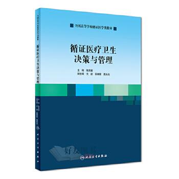 循证医疗卫生决策与管理 9787117262248 人民卫生出版社