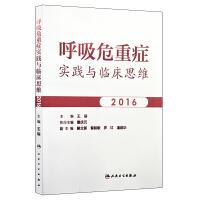 现货 呼吸危重症实践与临床思维2016 王辰主编 人民卫生出版社 9787117254113
