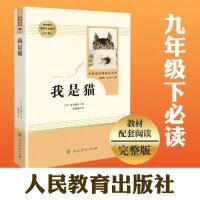 我是猫 人民教育出版社 九年级下课外阅读夏目漱石日本经典文学小说统编版九年级外国名著小说经典文学名著阅读课程化丛书