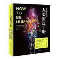 人类鉴定手册