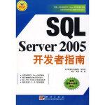 【正版现货】SQL Server 2005开发者指南 蒲卫吴豪 9787030217172 科学出版社
