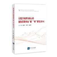 """以能力培养为核心的国际贸易""""教""""""""学""""研究(2014)"""