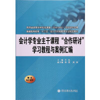 """会计学专业主干课程""""合作研讨""""学习教程与案例汇编(普通高等教育""""十三五""""会计。)"""