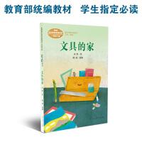 文具的家 一年级下册 圣野著 统编版语文教材配套阅读 课外必读 课文作家作品系列