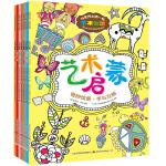 艺术启蒙系列(全八册)---与世界大师一起艺术创想 创意美术学画画 6-12岁儿童小学生图画书3-6岁幼儿涂色学画画书入门初学者