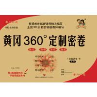 黄冈360°定制密卷三年级语文下册