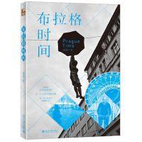 布拉格时间 文学读物 历史 社会 文化 名人趣事 昂放 北京大学出版社