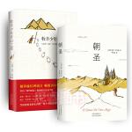 朝圣(2018版)+牧羊少年奇幻之旅 共2册