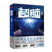 【二手旧书9成新】中国当代科学幻想小说-超脑:地库-蔡必贵-9787514353655 现代出版社