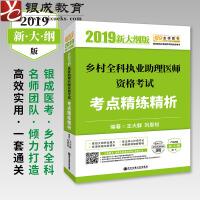 【预售】高鑫2019乡村全科执业助理医师资格考试考点精练精析