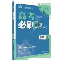 2020新版高考必刷题生物3三稳态与环境理想树67自主复习正版现货