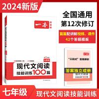 2020开心教育一本现代文阅读技能训练100篇七年级上下册通用版初一课内外专项训练部编版语文阅读练习专项答题技巧第8次