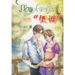 【新书店正版】我的大学生活Stein河北人民出版社9787202050668