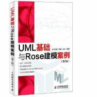 【新书店正版】UML基础与Rose建模案例(第3版)职业培训教育网,中华会计网校著人民邮电出版社97871152738