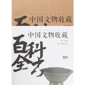 中国文物收藏百科全书——陶瓷卷