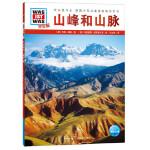 什么是什么.学生版(第2辑):山峰和山脉(平)