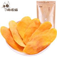 【满减】嘀嗒猫 芒果干100g 蜜饯水果脯特产芒果干休闲零食
