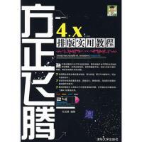 方正飞腾4 X排版实用教程 杜云贵著 清华大学出版社 9787302163886