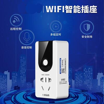 【支持礼品卡】智能家用插座智能家居远程遥控开关插座无线wifi定时器家用转换插座m9a
