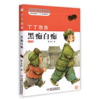 丁丁当当 黑痴白痴 童书 中国儿童文学 成长 校园小说 儿童读物 绘本阅读 儿童故事书 人性中的善良 曹文轩 著