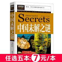 中国未解之谜 新阅读不注音 悬疑 自然科学 名人传记科普读物类书籍 青少年读物零距离接触中国文化和历史大全集