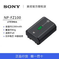 包邮支持礼品卡 Sony/索尼 NP-FZ100 原装电池 适用于 A9 7RM3 ilce7m3 ilce-9