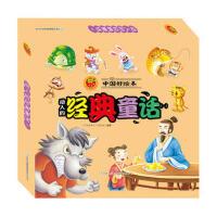 中国好绘本动人的经典童话 一(成套全十册) 《中国好绘本》编写组 9787553441252