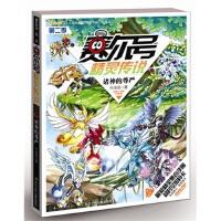赛尔号精灵传说第二季10--诸神的尊严(货号:BQJ) 9787556005239 长江少年儿童出版社 叶洛洛