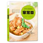 好吃易做的家常菜/爱心家肴系列 张云甫,格润生活 9787555264606 青岛出版社