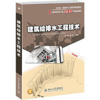 【正版直发】建筑给排水工程技术 刘芳,马晓雁 9787301252246 北京大学出版社