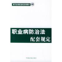 【二手正版9成新】职业病防治法配套规定――常用法律配套规定便携本46,中国法制出版社,中国法制,97878018239