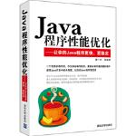 Java程序性能优化――让你的Java程序更快、更稳定 葛一鸣,等 9787302296256 清华大学出版社