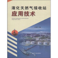 液化天然气接收站应用技术王海伟煤炭工业出版社9787502048211