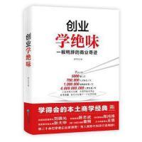 【二手旧书8成新】《创业学绝味一根鸭脖的商业奇迹》 郭宇宽 企业管理出版社