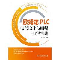 欧姆龙PLC电气设计与编程自学宝典文杰著中国电力出版社9787512369023