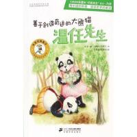 善于创造奇迹的大熊猫温任先生(电子书)