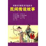 民间传说故事---中国连环画优秀作品读本