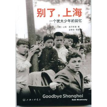 别了,上海:一个犹太少年的回忆