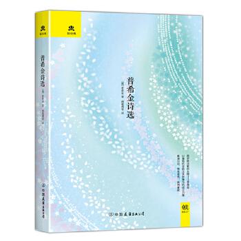 普希金诗选(新版)(pdf+txt+epub+azw3+mobi电子书在线阅读下载)