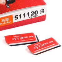 真彩511120橡皮擦2b 考试专用橡皮 多层橡皮擦 金榜状元红学生橡皮 整盒30块装