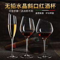 汉馨堂 红酒杯 创意红酒杯高脚杯斜口波尔多水晶玻璃杯家用香槟杯葡萄酒酒杯套装