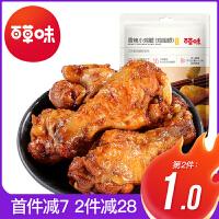 【百草味-香烤小鸡腿134g】熟食鸡翅根肉类休闲零食网红寝室小吃