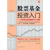 股票基金投资入门宋国涛9787502838171地震出版社