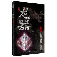 【新书店正版】龙器笑颜文化艺术出版社9787503946936