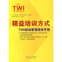 【二手旧书9成新】 精益培训方式:TWI现场管理培训手册 (美)�F特里克・格劳普,(美)罗伯特・J.朗纳,刘海林,林