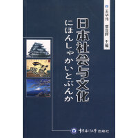日本社会与文化