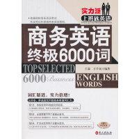 实力派上班族英语――商务英语终极6000词